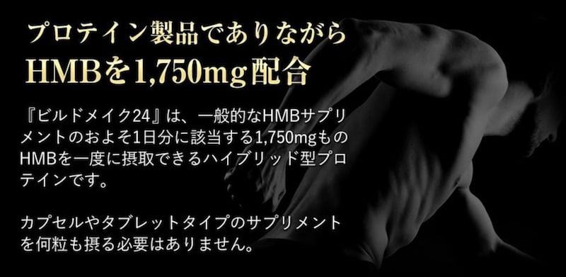 プロテインなのにHMB1,700mg配合