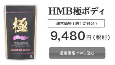 HMB極ボディの値段