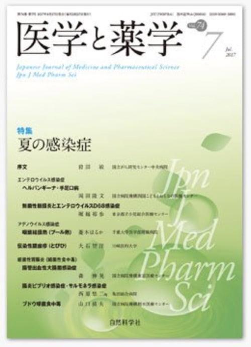 『医学と薬学』の表紙