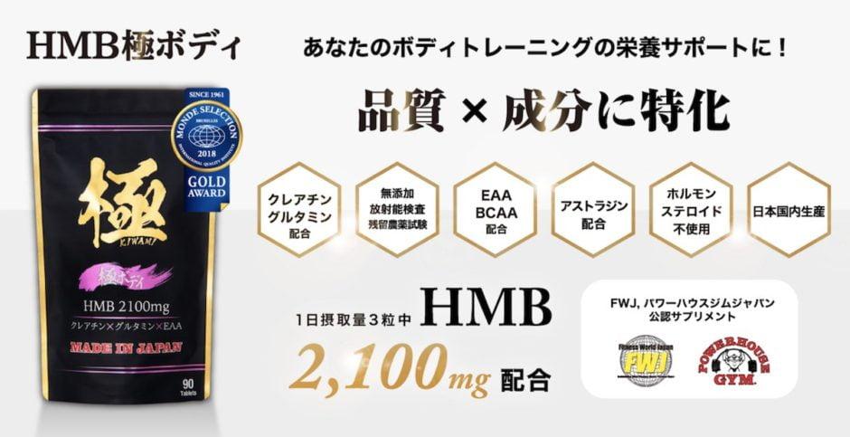 HMB極ボディのトップページ